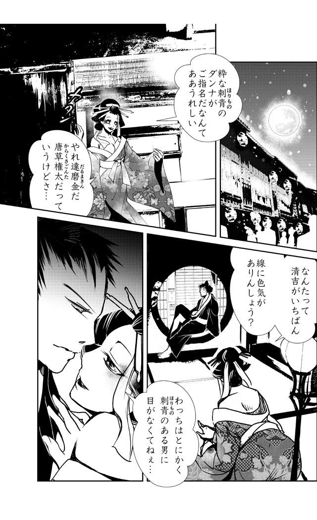 刺青 谷崎 潤一郎 漫画