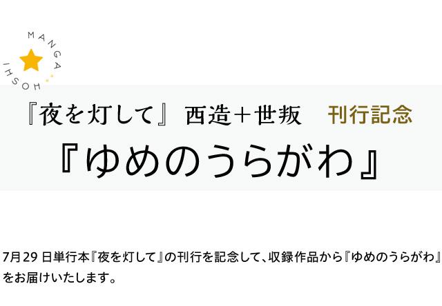 title_yumeno