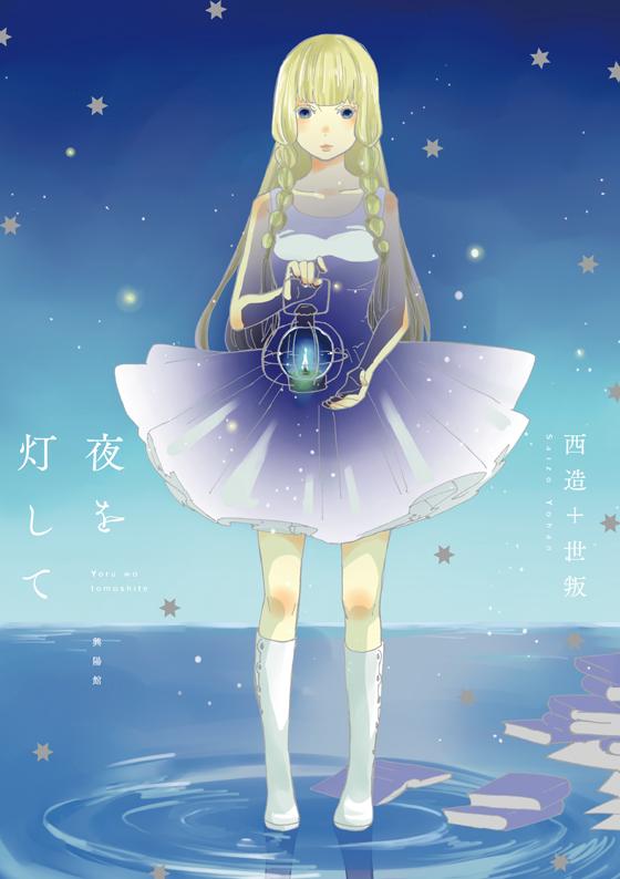 yoruwotomoshite_cover